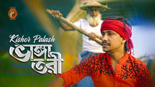 Bhanga Tori By Kishor Palash Full Mp3 Song Download | BDmusic23.Top