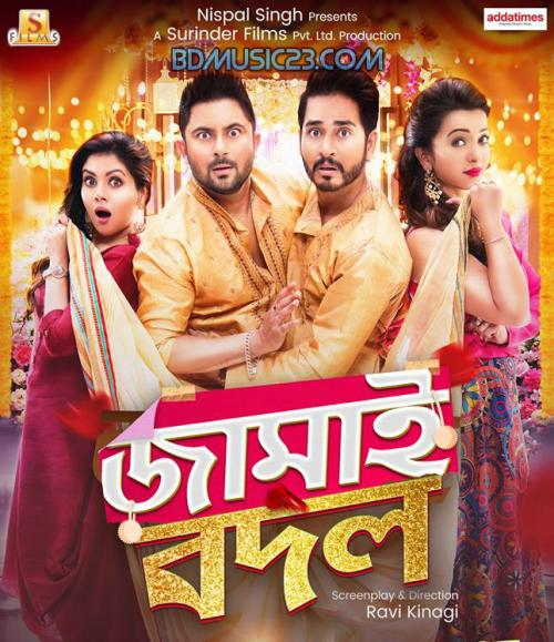 Jamai Badal (2018) Bengali Full Mp3 Album Download | 10starhd.pro